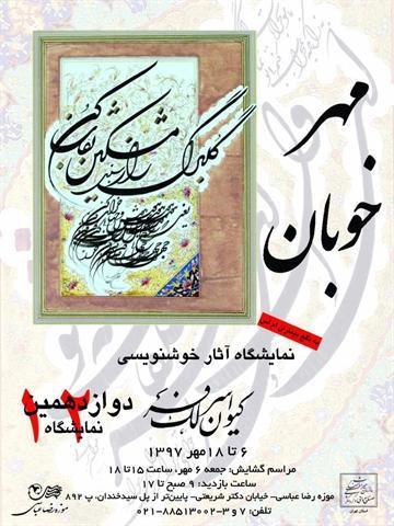 موزه رضا عباسی میزبان دوازدهمین نمایشگاه خوشنویسی مهر خوبان