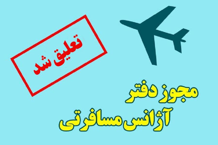 تعلیق فعالیت یک شرکت خدمات مسافرتی و جهان گردی در شیراز
