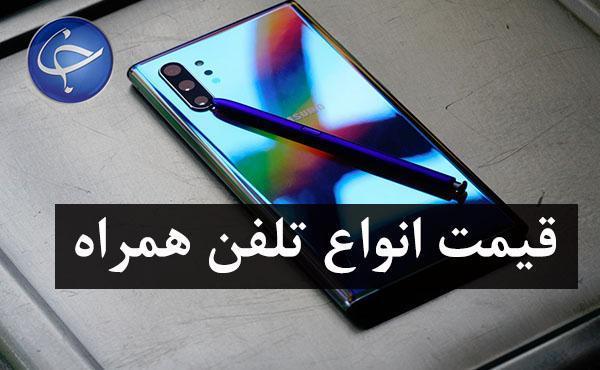 آخرین قیمت تلفن همراه در بازار (بروزرسانی 13 مهر)