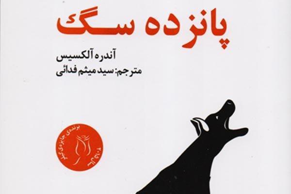 دومین سفر رمان پانزده سگ به ایران