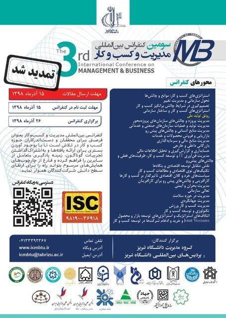 تمدید مهلت ارسال مقاله به سومین کنفرانس بین المللی مدیریت و کسب کار