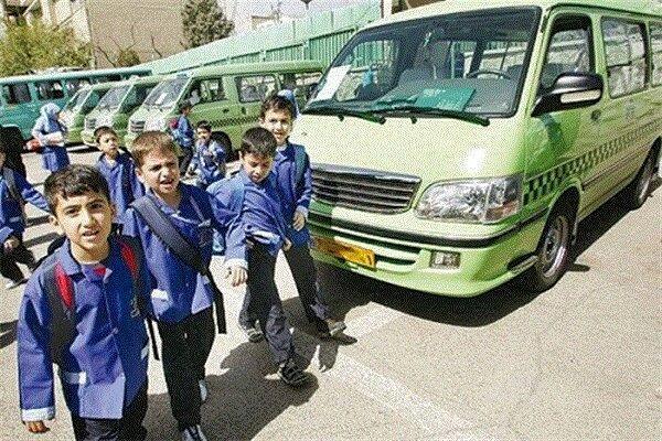 رانندگان سرویس مدارس تا 10 آذر ماه باید در سامانه سپند ثبت نام کنند
