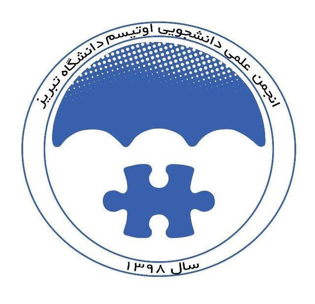 اولین انجمن علمی اوتیسم در دانشگاه تبریز شروع به کار کرد