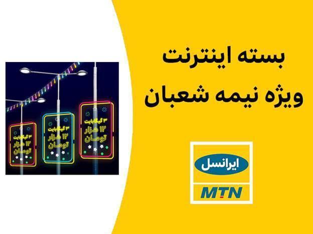بسته اینترنت ویژه ایرانسل به مناسبت نیمه شعبان