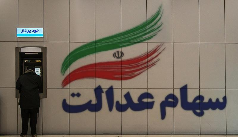 شرایط واگذاری سهام عدالت در بورس تسهیل شود