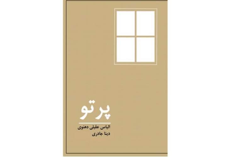 پرتو دو نویسنده اصفهانی در بازار کتاب