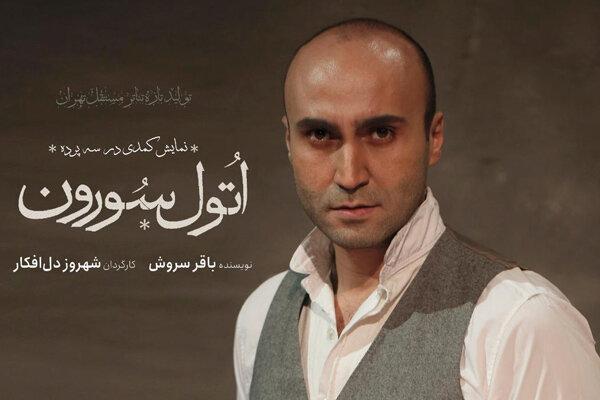 ماجرای عشق شاه قاجار به اتومبیل در یک نمایش