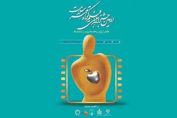 شروع داوری آثار جشنواره مهر سلامت