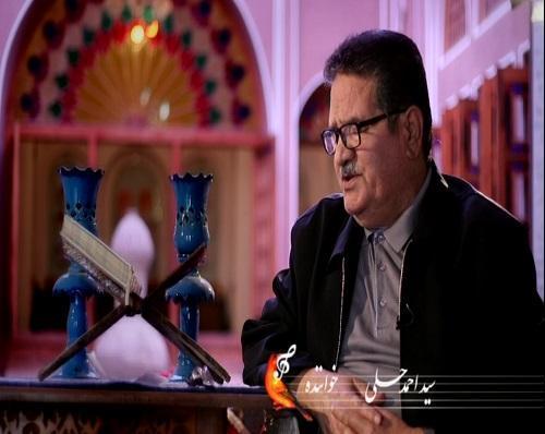 سیداحمد حلی خواننده پیشکسوت موسیقی ایرانی دار فانی را وداع گفت