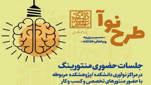 حضور 78 تیم فناور در طرح نوآی پارک دانشگاه شهید بهشتی