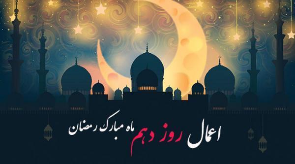 اعمال روز دهم ماه رمضان