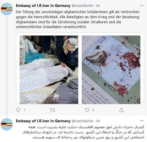 سفارت ایران در آلمان جنایت در افغانستان را محکوم کرد