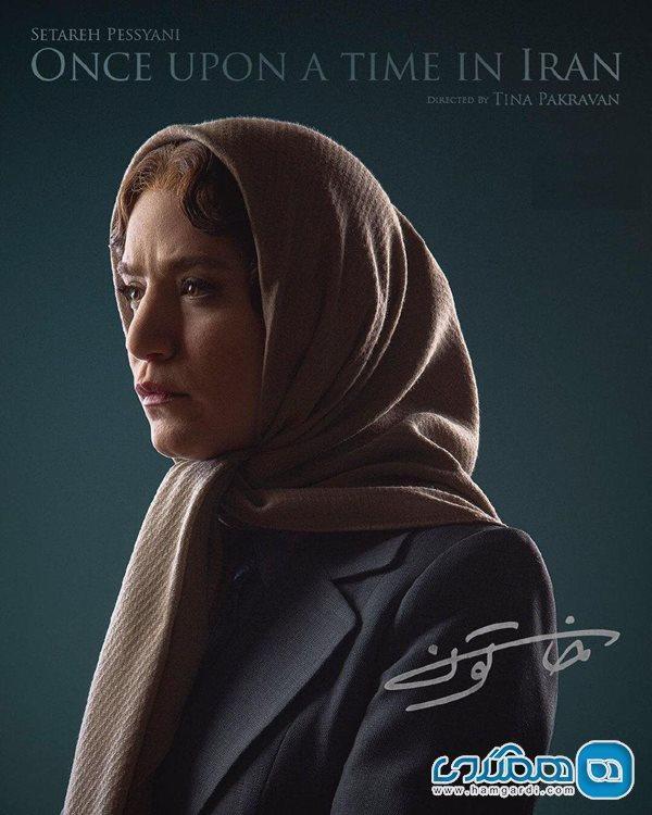 ایفای نقش ستاره پسیانی در اولین سریال تینا پاکروان