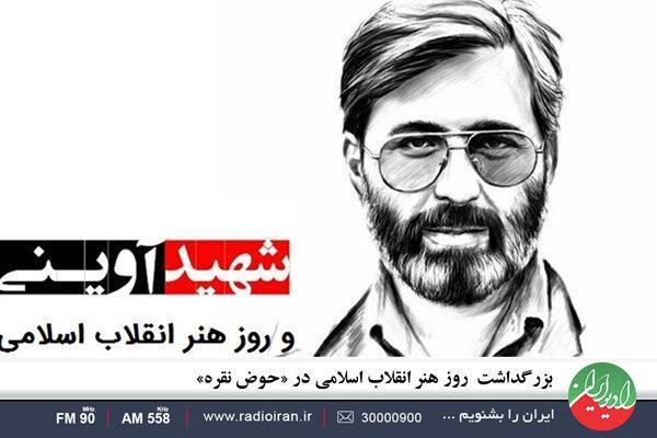 بزرگداشت روز هنر انقلاب اسلامی در حوض نقره